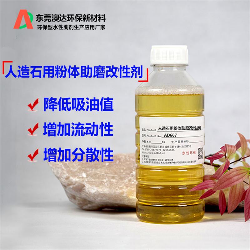 碳酸钙助磨改性剂