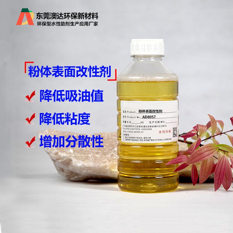 粉体表面改性剂