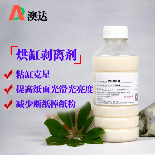 烘缸剥离剂AD5204